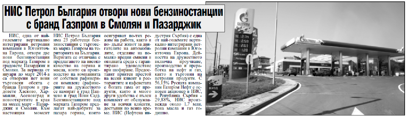 НИС Петрол България отвори нови бензиностанции с бранд Газпром в Смолян и Пазарджик