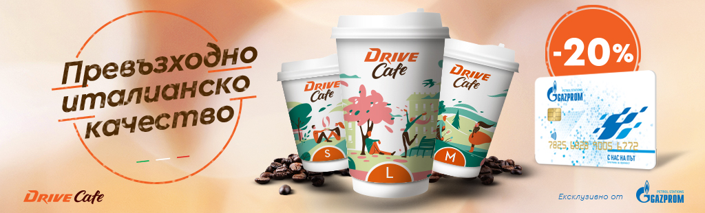Drive Cafe