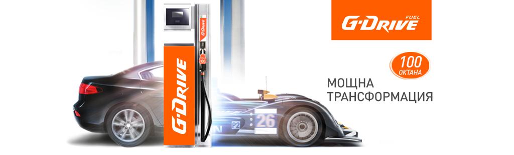 G-Drive бензин